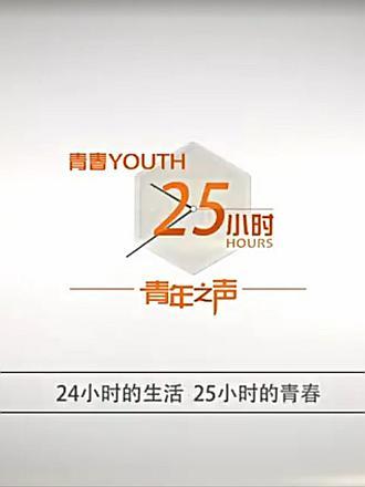 青春25小时