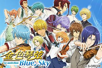 金色琴弦BlueSky