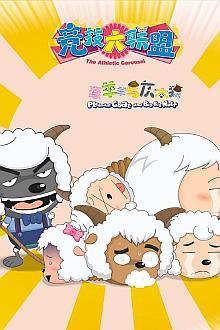 喜羊羊之竞技大联盟