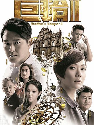 《巨轮2粤语》全集在线观看