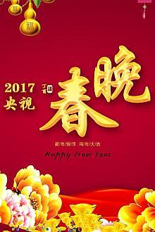 2017央视春晚精选