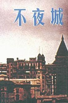 不夜城[1957]