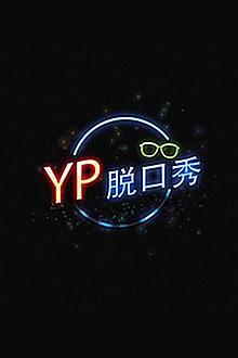 YP 脱口秀