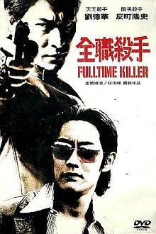 全职杀手(2001)
