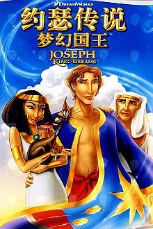 约瑟传奇:梦幻国王(英文版)