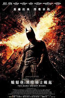 蝙蝠俠:黑暗騎士崛起