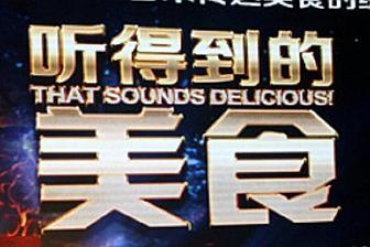 听得到的美食