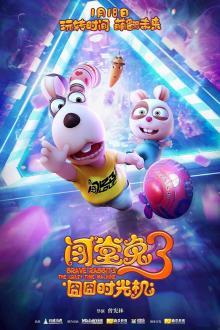 闯堂兔3:囧囧时光机