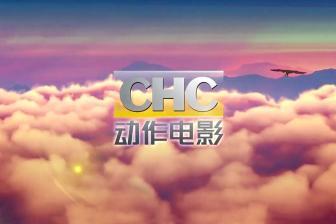 CHC动作电影