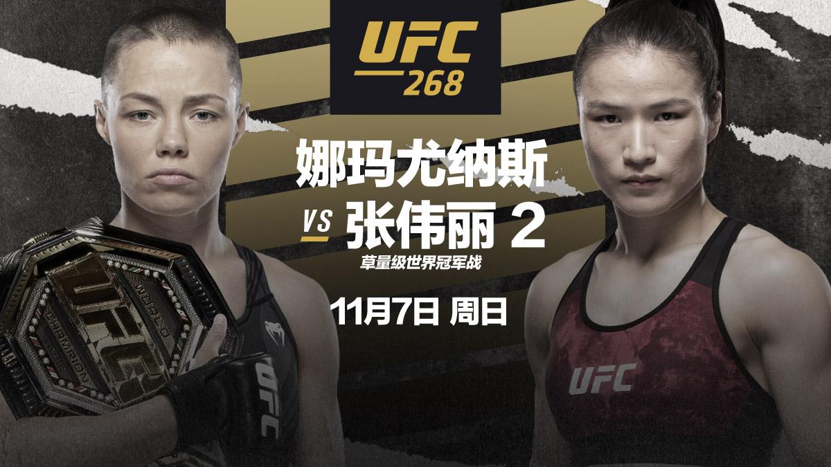 [重磅官宣] UFC268罗斯vs张伟丽二番战敲定今年2021年11月7日